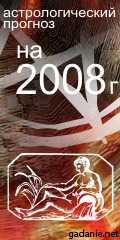 гороскоп на 2008 год водолей