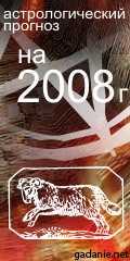 гороскоп на 2008 год овен