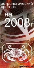 гороскоп на 2008 год рак
