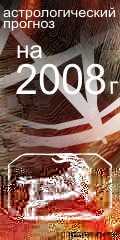 гороскоп на 2008 год козерог