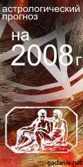 гороскоп на 2008 год близнецы