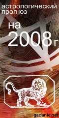 гороскоп на 2008 год лев