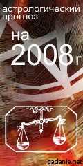 гороскоп на 2008 год весы