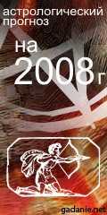 гороскоп на 2008 год стрелец