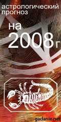гороскоп на 2008 год скорпион