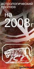 гороскоп на 2008 год телец