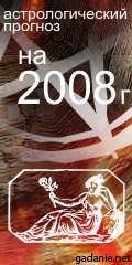 гороскоп на 2008 год дева