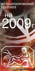гороскоп на 2009 год водолей
