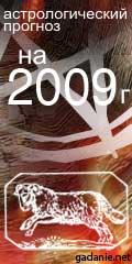 гороскоп на 2009 год овен