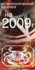 гороскоп на 2009 год рак