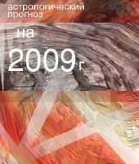 гороскоп на 2009 год
