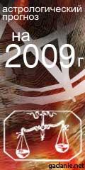 гороскоп на 2009 год весы