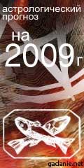 гороскоп на 2009 год рыбы