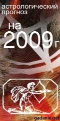 гороскоп на 2009 год стрелец