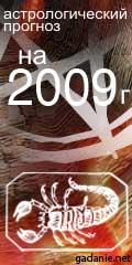 гороскоп на 2009 год скорпион