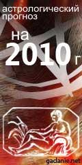 гороскоп на 2010 год водолей