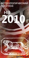 гороскоп на 2010 год овен