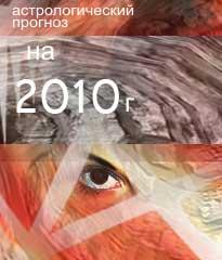 гороскоп на 2010 год