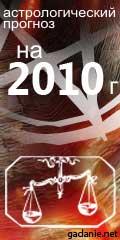 гороскоп на 2010 год весы