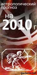 гороскоп на 2010 год стрелец