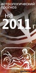 гороскоп на 2011 год водолей
