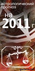 гороскоп на 2011 год весы