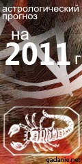 гороскоп на 2011 год скорпион
