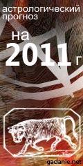 гороскоп на 2011 год телец