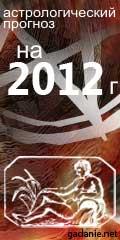 гороскоп на 2012 год водолей