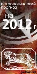 гороскоп на 2012 год овен