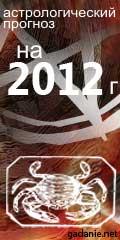 гороскоп на 2012 год рак