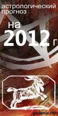 гороскоп на 2012 год козерог