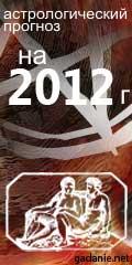 гороскоп на 2012 год близнецы