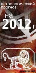 гороскоп на 2012 год лев