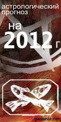 гороскоп на 2012 год рыбы