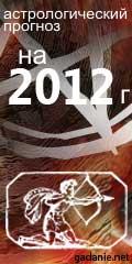 гороскоп на 2012 год стрелец