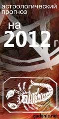 гороскоп на 2012 год скорпион