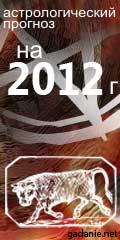 гороскоп на 2012 год телец
