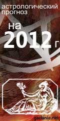 гороскоп на 2012 год дева
