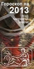 гороскоп на 2013 год водолей