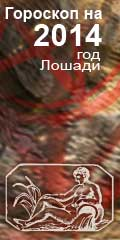 гороскоп на 2014 год водолей