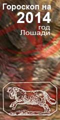 гороскоп на 2014 год овен