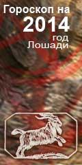 гороскоп на 2014 год козерог
