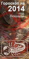 гороскоп на 2014 год скорпион