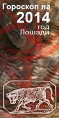 гороскоп на 2014 год телец