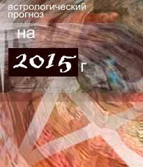 Гороскоп на 2018 год Лев: годовой прогноз для знака Зодиака