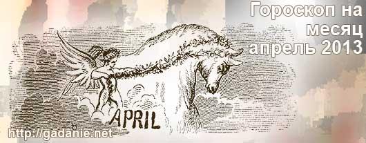 Гороскоп на апрель 2013