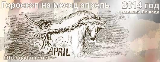Гороскоп на апрель 2014
