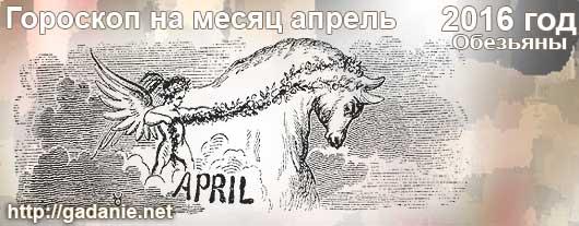Гороскоп на апрель 2016