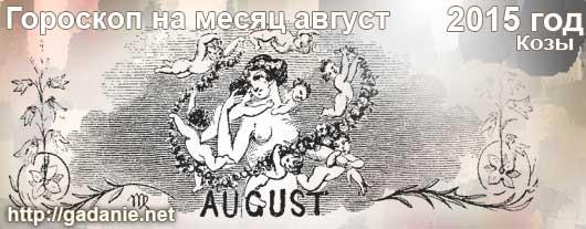 Гороскоп на август 2015